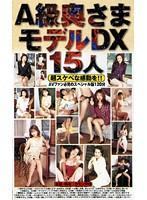 A級奥さまモデルDX15人 ダウンロード