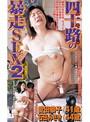 四十路の暴走SEX 2