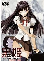 黒姫-桎梏の館- 前編