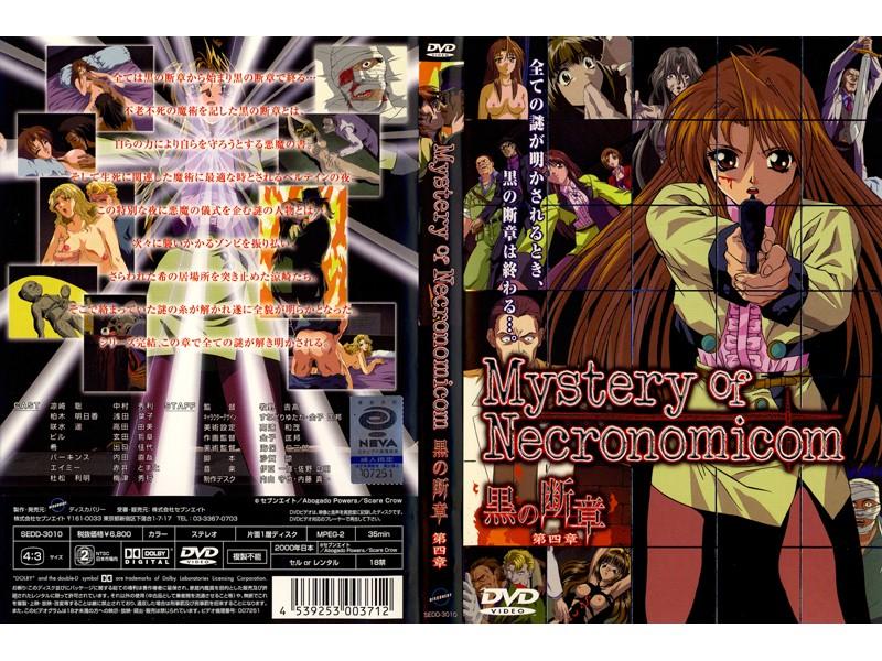 アダルトアニメチャンネル、美少女 <ul><li>黒の断章 第四章</li><li>黒の断章 第四章</li></ul>