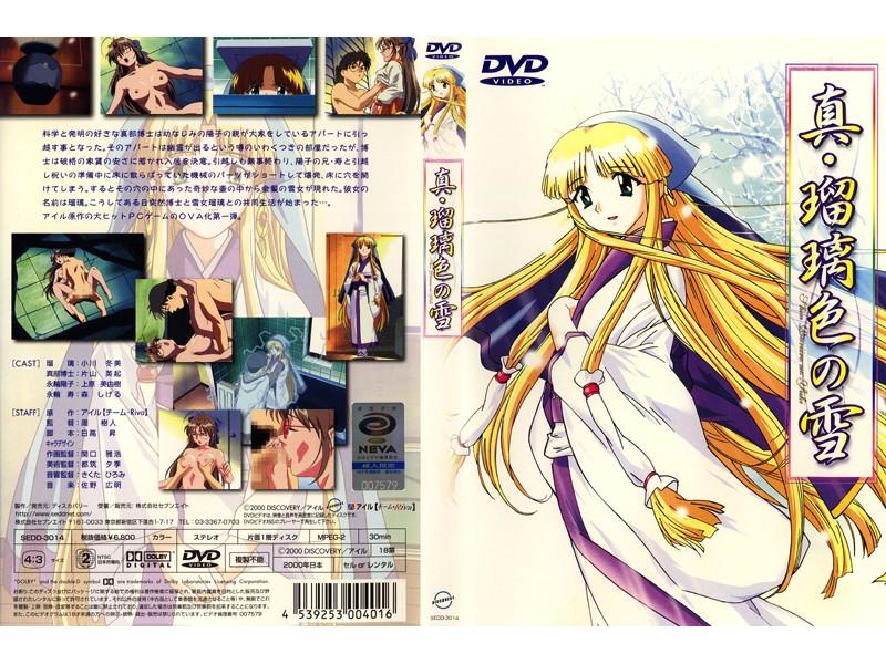 アダルトアニメチャンネル、美少女 真・瑠璃色の雪