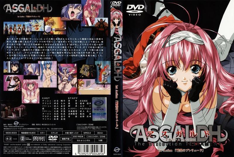 アダルトアニメチャンネル、ファンタジー、触手、巨乳、女戦士、美少女 アスガルド 1st Action 「暗黒のプレリュード」