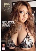爆乳120L 美咲彩 ダウンロード