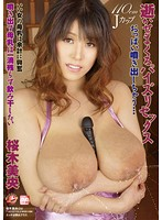 逝かせまくるパイズリセックス おっぱい噴き出しちゃう… 桜木美央 ダウンロード