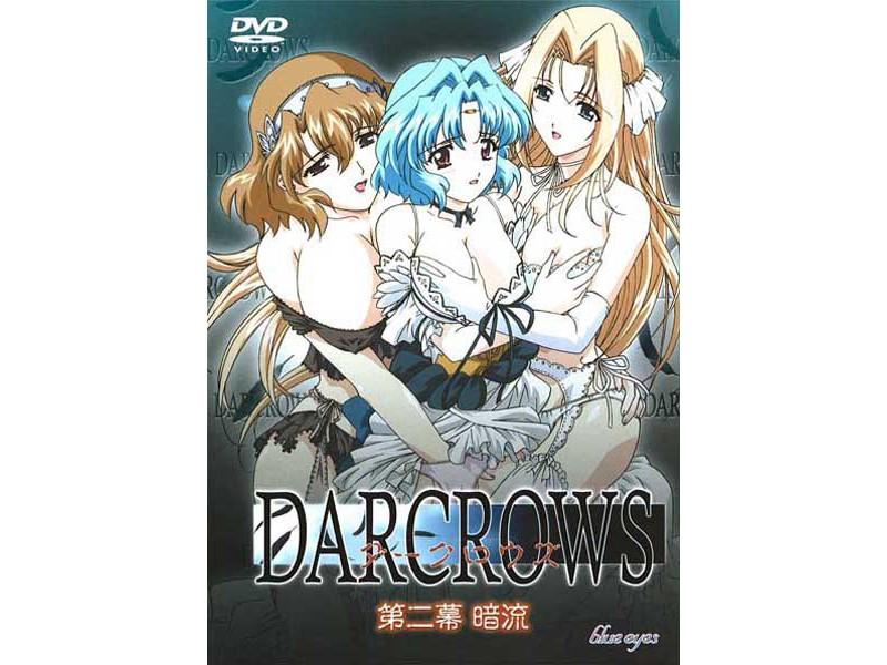 DARCROWS 第二幕 暗流 パッケージ写真