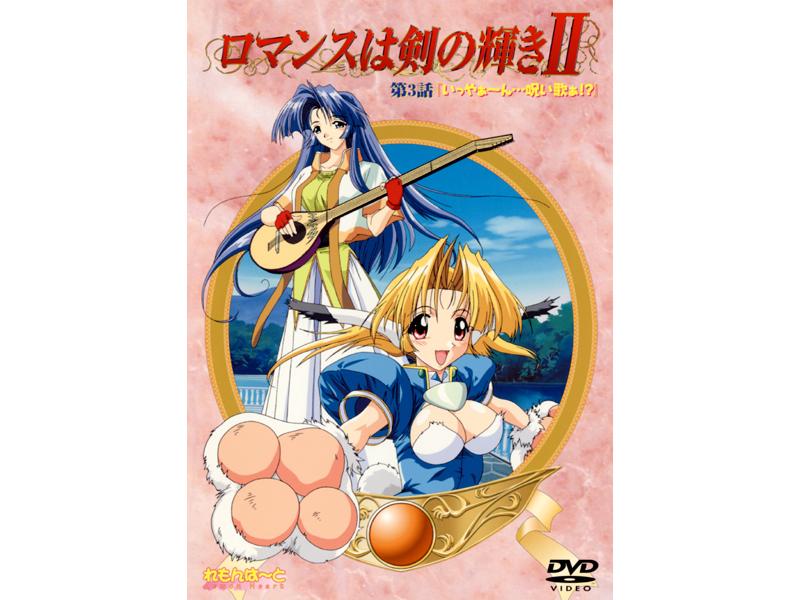 アダルトアニメチャンネル、縛り・緊縛、SM、巨乳、ミニ系 ロマンスは剣の輝きII 第3話 「いっやぁ〜ん…呪い歌ぁ!?」