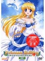 Princess Holiday ~転がるりんご亭千夜一夜~ 第二話 パッケージ写真