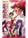 櫻の社 Vol.1