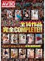 【AV30】風雲児全14作品完全COMPLETE!!