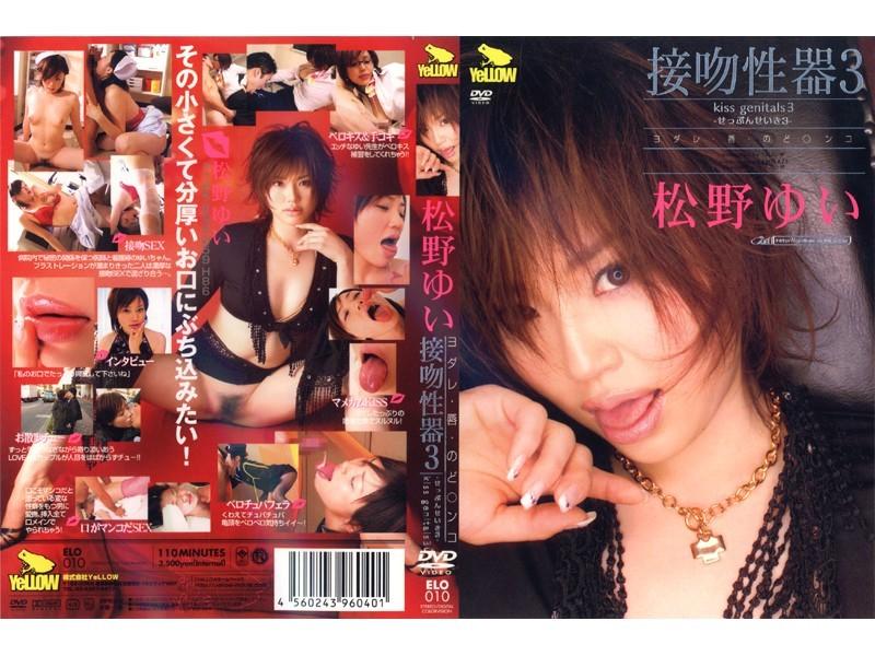 接吻性器3 松野ゆい