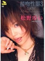 接吻性器3 松野ゆい ダウンロード