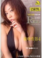 接吻性器4 Rico