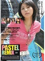 PASTEL REMIX 01 ダウンロード