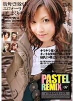 PASTEL REMIX 07 ダウンロード