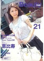 Beauty Style 21 ダウンロード
