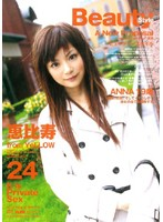 Beauty Style 24 ダウンロード