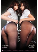 黒ストッキングの巨尻お姉さんに中出し 水城奈緒 松すみれ ダウンロード