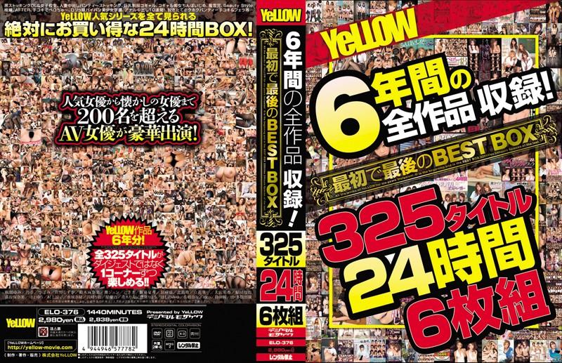 YeLLOW 6年間の全作品収録!最初で最後のBEST BOX 325タイトル24時間 パッケージ