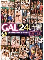 GAL 24時間BOX ダウンロード
