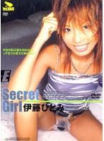 Secret Girl 伊藤ひとみ ダウンロード