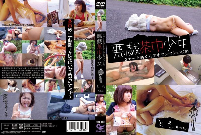 CRE-003 悪戯茶巾少女 ともちゃん スカートめくりでオマンマンいじめ