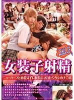 女装子射精 ニューハーフと肉食女子に玩具にされたワタシのチ○ポ ダウンロード