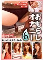 おもらしオナニー 6 【おしっこ・おなら・うんち】 ダウンロード