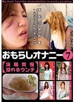 おもらしオナニー 7 【浣腸我慢 溢れるウンチ】 ダウンロード