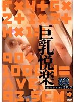 巨乳悦楽 GIGA 9 TITS SP.3 ダウンロード