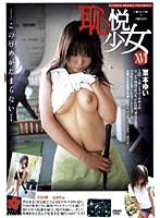 恥悦少女 16 栗本ゆい ダウンロード