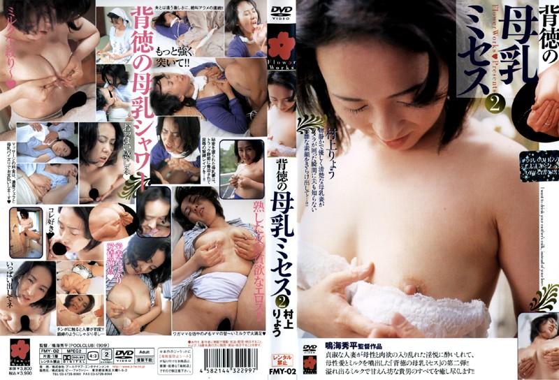 背徳の母乳ミセス 2 村上りょう