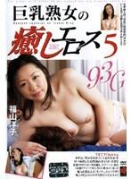巨乳熟女の癒しエロス 5 福山洋子 ダウンロード