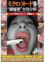 持田あゆみ ミクロヌード 9 '超接写'女体分解