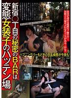 新宿○丁目の秘密のBARは変態女装子のハッテン場 女装子と一発キメれるチャンスがある…かも? ダウンロード