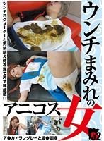 ウンチまみれのアニコス女 02 ア○カ・ラングレーと坂○銀時 ダウンロード
