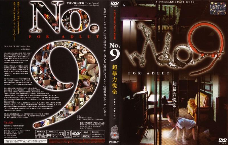 No.9 超暴力悦楽