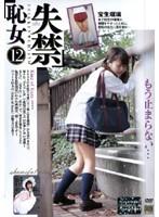 失禁恥女12 宝生瑠璃 ダウンロード