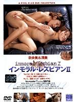 インモラルレズビアン 2