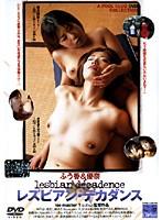 レズビアン・デカダンス ダウンロード