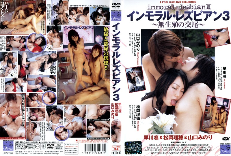インモラルレズビアン 3