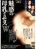 魅惑の母乳ミセスW 奈緒美&なみ ダウンロード