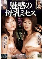 魅惑の母乳ミセスW 木村あや&槙原りの ダウンロード