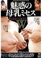 魅惑の母乳ミセスW 石井あづさ&ひろこのジャケット画像