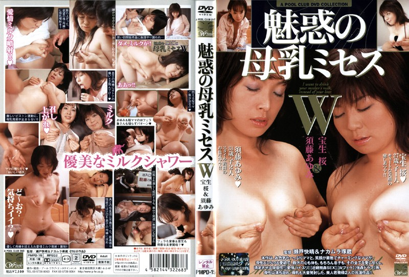 (77pmpd15)[PMPD-015] 魅惑の母乳ミセスW 宝生桜&須藤あゆみ ダウンロード