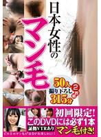 日本女性のマン毛 ダウンロード