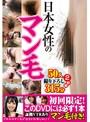 日本女性のマン毛