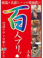 浣腸と失禁 百人ブリッ 上巻 怒涛のウンコ祭り240分!!