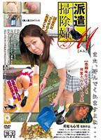 派遣掃除婦M 02 悪趣味なコスプレを強要される5人の女 ダウンロード