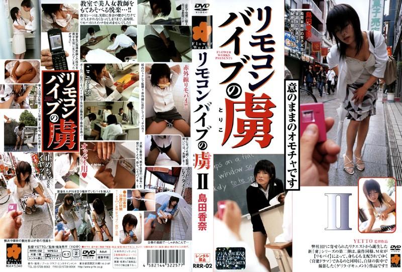 (77rrr02)[RRR-002] リモコンバイブの虜 2 島田香奈 ダウンロード