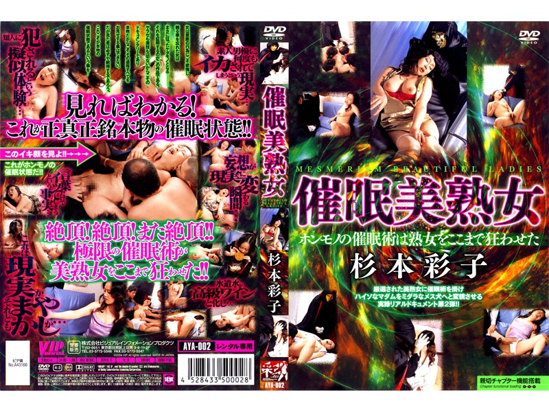 (78aya002)[AYA-002] 催眠美熟女 杉本彩子 ダウンロード